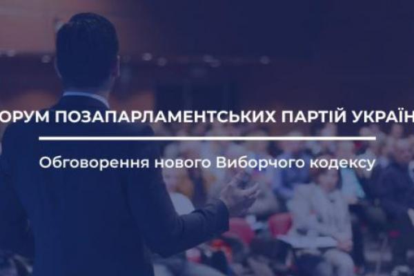 Громадянський рух «Хвиля» скликає Форум позапарламентських партій України для обговорення нового Виборчого кодексу