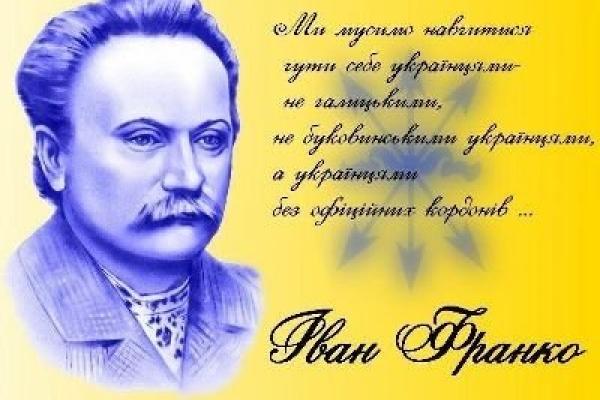 Жителів Тернопільщини закликають долучатися до конкурсу публіцистичних творів на здобуття премії ім. І.Франка