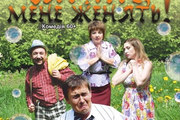 Сьогодні, 7 березня, у Бережанах тернопільські актори зіграють виставу-комедію «Рятуйте, мене женять»