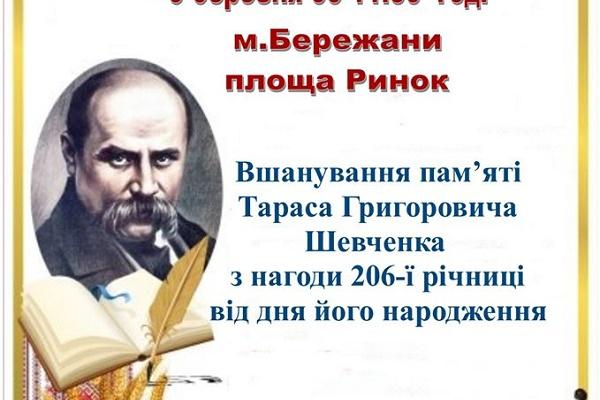 9 березня у Бережанах вшанують Тараса Шевченка з нагоди 206-ліття з дня його народження
