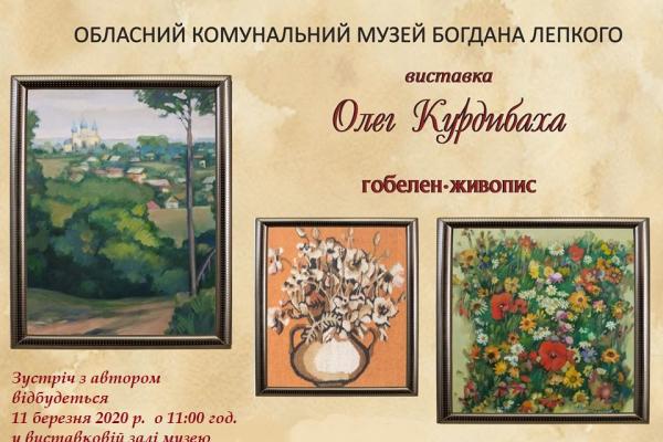 11 березня у Бережанському музеї відбудеться виставка робіт художника Олега Курдибаха
