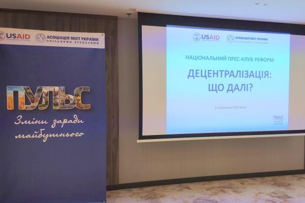 Журналісти з усієї України дізнались, що ж буде дальше з децентралізацією