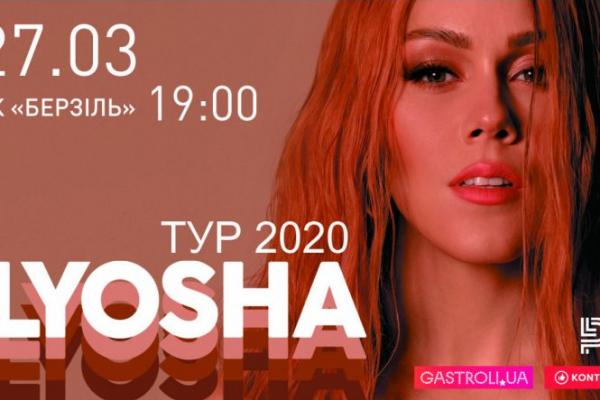 ALYOSHA виступить у Тернополі з новою концертною програмою