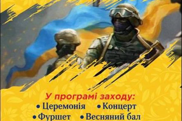 «Доброволець Тернопільщини»: дату ІІІ церемонії нагородження перенесли
