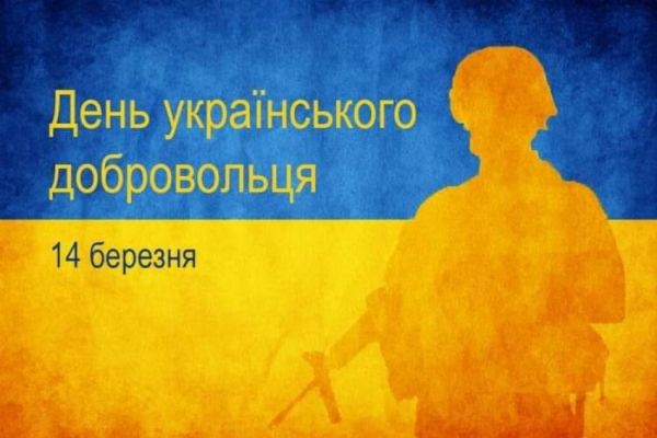 Віктор Овчарук: «Не маємо права забувати подвиг українських добровольців у російсько-українській війні»