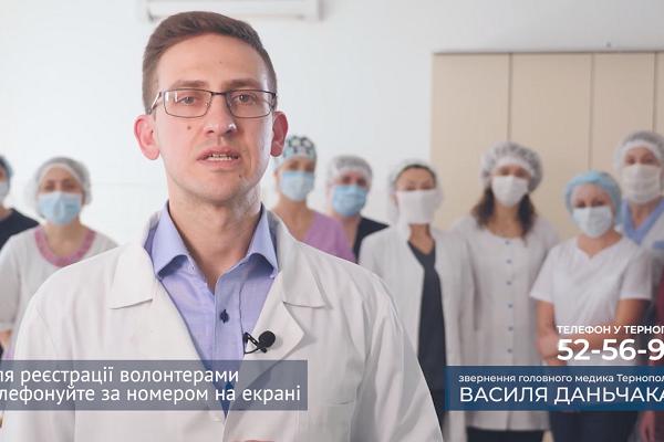Головний лікар Тернополя закликав зголошуватись у медичні волонтери