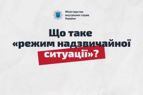 У Тернопільській області – режим надзвичайної ситуації, - голова обласної ради
