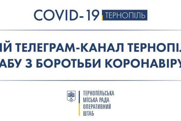 У Тернополі запрацював Telegram-канал Тернопільського штабу для боротьби з коронавірусом