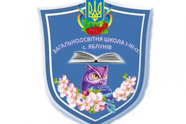 На честь ювілею поетеси Ліни Костенко учні Яблунівської школи влаштували поетичний флешмоб
