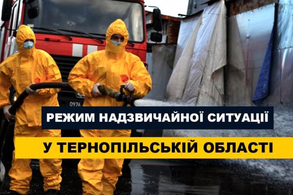 Кабінет Міністрів оголосив надзвичайну ситуацію в Тернополі