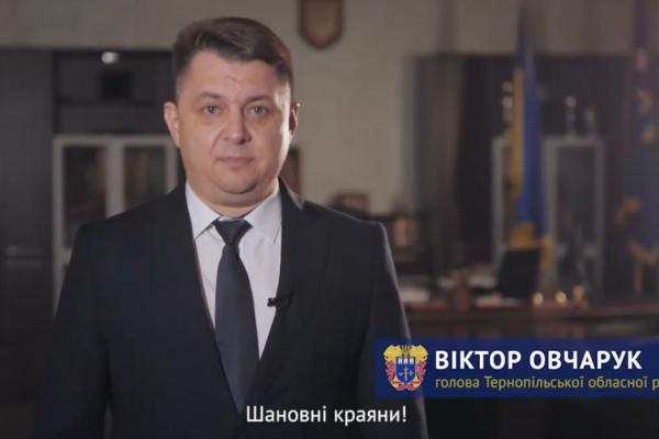 «Не будьте легковажними, не панікуйте, а мобілізуйтеся», – голова Тернопільської облради Віктор Овчарук (Відео)