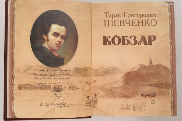 Тернопільські бібліотекарі запрошують дітей долучатись до Всеукраїнського марафону #ДітиЧитаютьКобзаря_2020