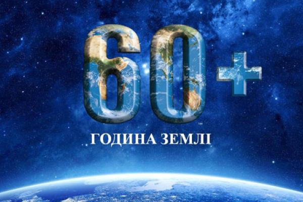 У суботу 28 березня на 1 годину українці самі вимкнуть світло - у котрій годині, чому і навіщо?