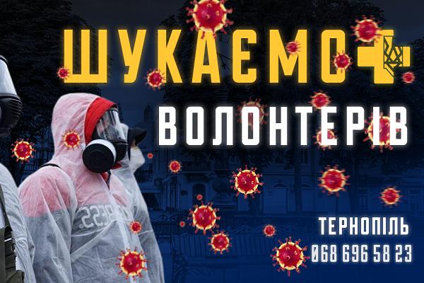 У Тернополі оголошується набір волонтерів для допомоги населенню під час карантину