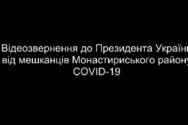 Жителі Монастириська звернулися до президента щодо критичної ситуації з коронавірусом у регіоні (Відео)