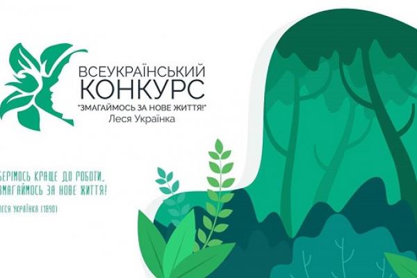 «Берімось краще до роботи, Змагаймось за нове життя!» вітаємо переможців фестивалю-конкурсу з Тернопільщини
