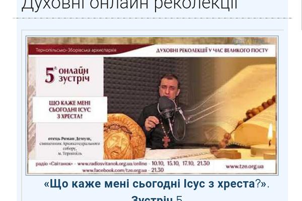 Отці Тернопільсько-Зборівської Єпархії УГКЦ проводять 12 онлайн-реколекцій для вірянан