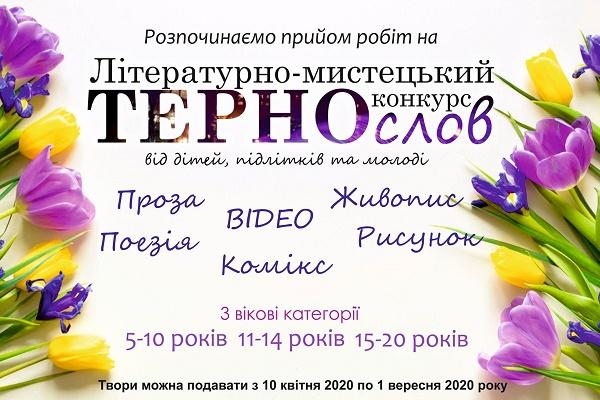 Літературно-мистецький конкурс «ТЕРНОслов, 2020» - приймає творчі роботи у шести номінаціях