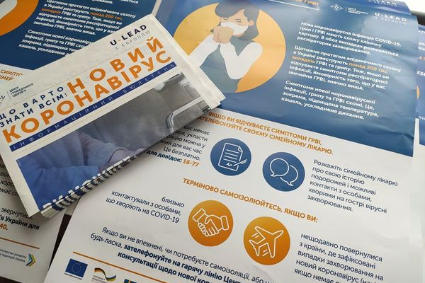 Тернопільські ОТГ отримали інформаційні матеріали про COVID-19