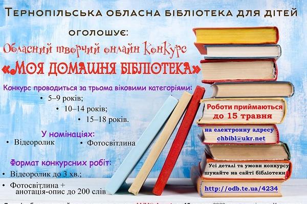 Обласний творчий онлайн конкурс «Моя домашня бібліотека» - діти розкажуть про книжки своєї родини