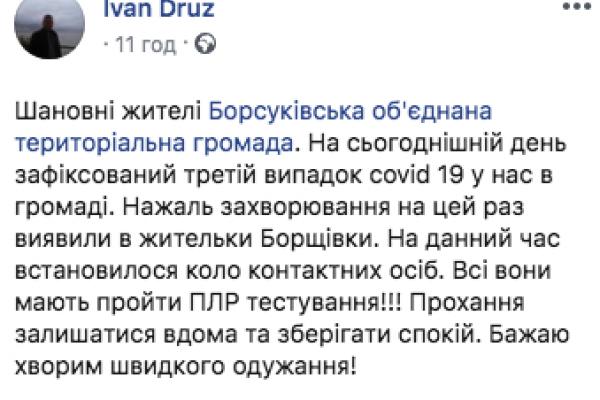 У Борсуківській ОТГ на Тернопільщині зафіксовано третій випадок коронавірусу