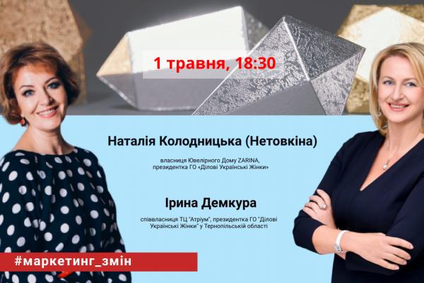 Запрошуємо на зустріч з Іриною Демкурою та Наталією Нетовкіною на платформі «Поки Всі Вдома - змінюйся»