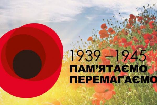 «День пам'яті та примирення»: на Тернопільщині святкування відбудеться онлайн