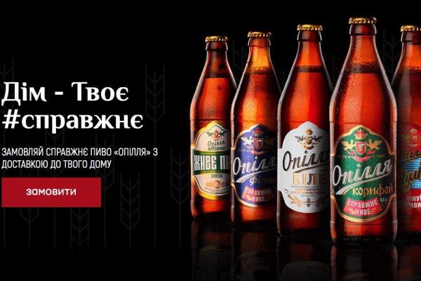 Улюбленний напій онлайн: Пивоварня «Опілля» розпочала адресну доставку додому