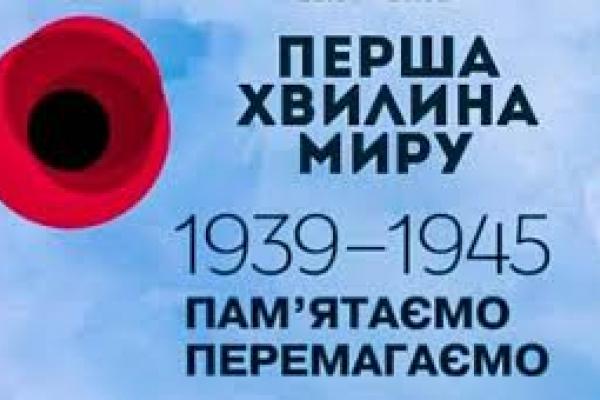 Тернополян просять долучитися до акції «Перша хвилина миру»