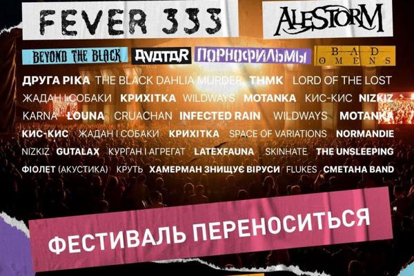Цьогорічний фестиваль «Файне місто» в Тернополі перенесли