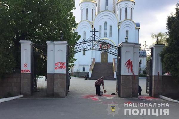 Агенти Кремля: у Тернополі розмалювали фасад православної церкви Московського патріархату