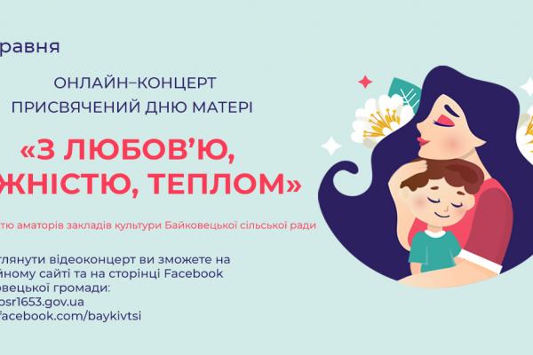 10 травня Байковецька громада запрошує на онлайн-концерт до Дня матері