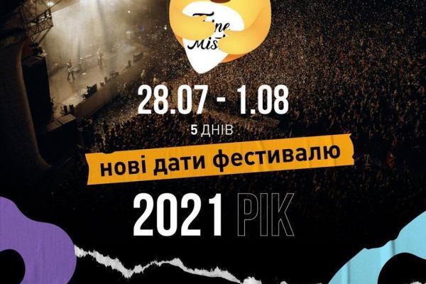 Оприлюднили дату проведення фестивалю «Файне місто» у Тернополі