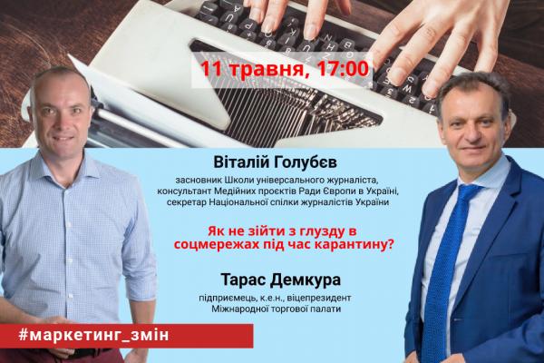 «Поки всі вдома — змінюйся»: Віталій Голубєв