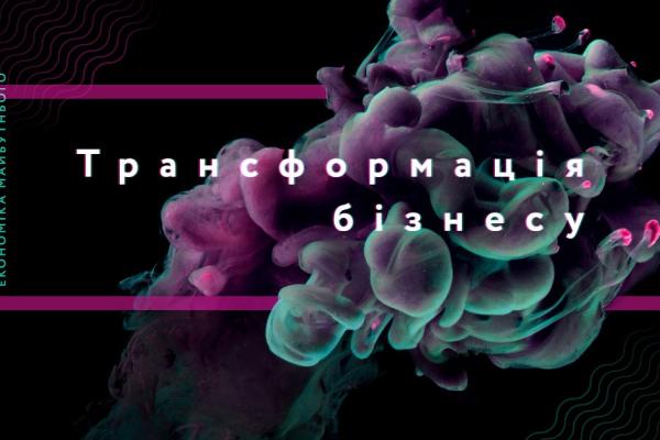 Інвестори запустили проєкт фінансування українських підприємців