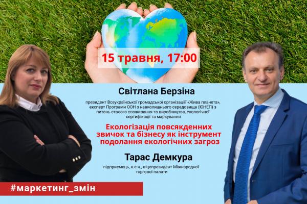 Запрошуємо на зустріч зі Світланою Берзіною, президенткою Всеукраїнської громадської організаціїї «Жива планета»