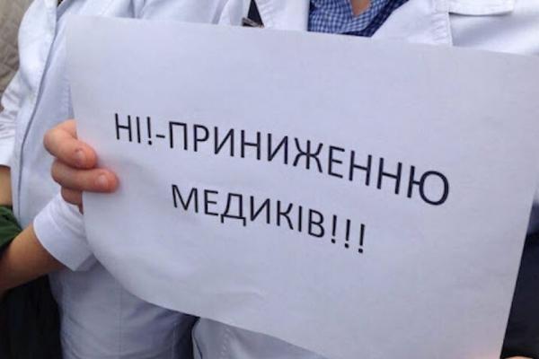 На Тернопільщині, щоб виплатити премії медикам, забрали фінансування у семи лікарень (Документ)