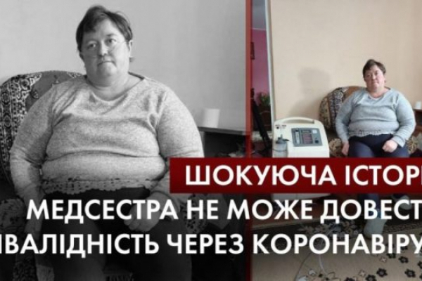 «COVID-19 відібрав здоров'я і забирає всі кошти», – вражаюча історія медсестри з Монастириськ