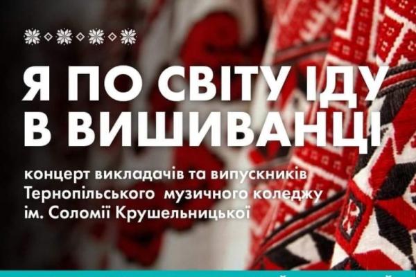 21 травня о 12.10 відбудеться онлайн-концерт з нагоди Дня вишиванки