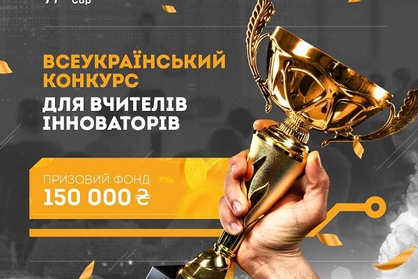 В Україні стартує національний Чемпіонат для вчителів-інноваторів. Призовий фонд – 150 000 грн