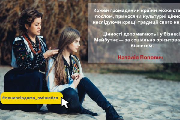 «Поки всі вдома — змінюйся»: Наталія Попович