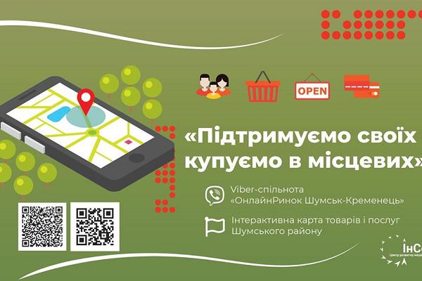У Шумській ОТГ громадська організація створила інтерактивну карту для бізнесу