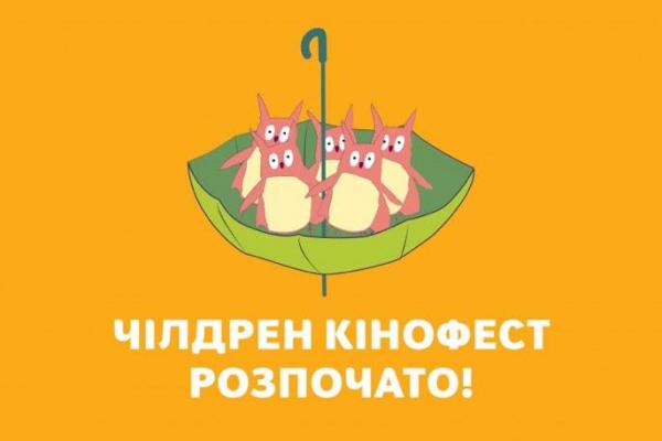 Сьогодні в Україні стартував VII Чілдрен Кінофест