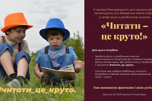 До Дня захисту дітей у Шумській ОТГ влаштують конкурс малюнка, відеочелендж та селфі-акцію