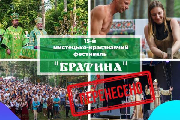 На Тернопільщині перенесли дату проведення популярного фестивалю «Братина»
