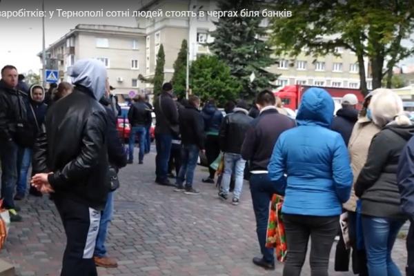 У Тернополі сотні людей стоять в чергах біля банків (Відео)