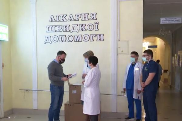 «Тернопільська міська комунальна лікарня швидкої допомоги» отримала допомогу від благодійників