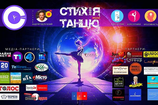 «Стихія танцю online»: у Тернополі триває грандіозний конкурс