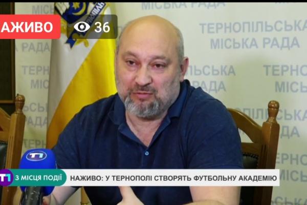 «Будемо готувати чемпіонів»: У Тернополі відкриють футбольну академію (Наживо)