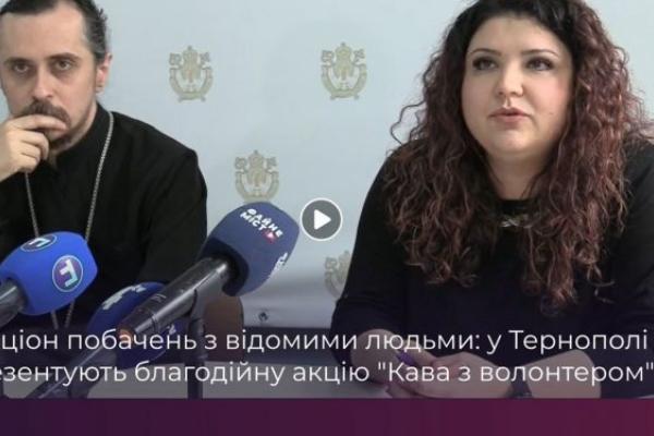 У Тернополі стартувала благодійна акція «Кава з волонтером»